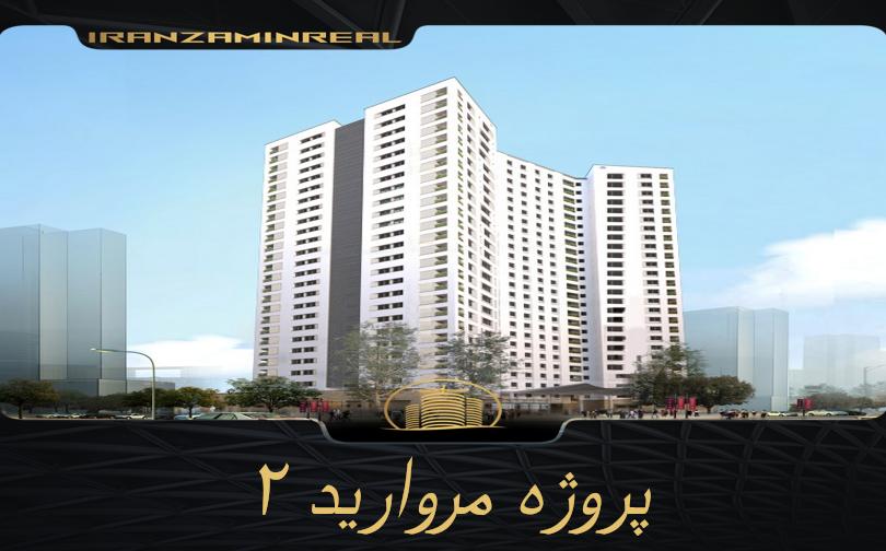 پروژه مروارید ۲ بقیه الله (ع) مروارید شهر