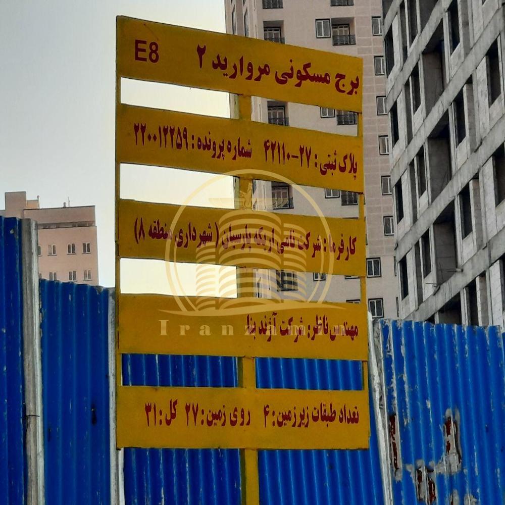 پروژه مروارید ۲ بقیه الله پروژه مروارید بقیه الله اریکه پارسیان