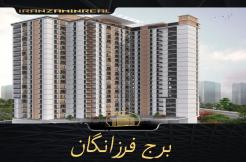 پروژه فرزانگان کوهک امتیاز پروژه فرزانگان برج فرزانگان ابنیه همت