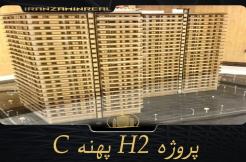 امتیاز نیرو هوایی h2 امتیاز نیرو هوایی پهنه c نهاجا پهنه c پروژه h2 امتیاز h2