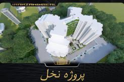 پروژه شمیم رحمت فاز ۳ شمیم رحمت 3 پروژه نخل تعاونی مسکن شمیم رحمت
