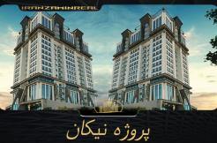 پروژه نیکان تعاونی ثمین اجرای دقیق امتیاز نیکان املاک ایران زمین
