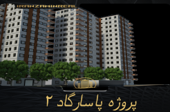 پروژه پاسارگاد ۲ برج پاسارگاد ۲ امتیاز پاسارگاد ۲ امتیاز پاسارگاد دو