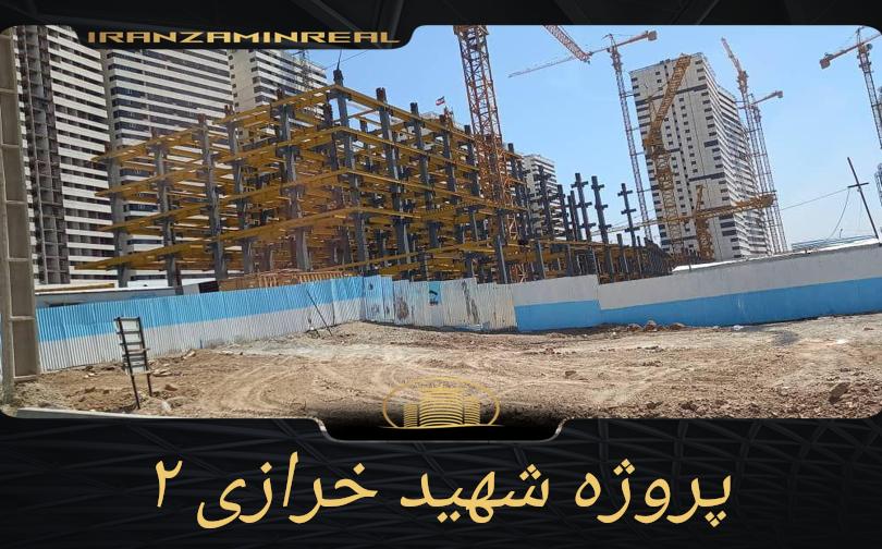 پروژه ۷۰۰ واحدی شهید خرازی فاز ۲ سپاه